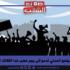 منظمات المجتمع المدني تدعو إلى يوم غضب غدا الثلاثاء أمام البرلمان