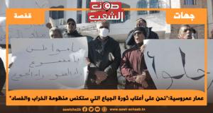 """عمار عمروسية:""""نحن على أعتاب ثورة الجياع التي ستكنس منظومة الخراب والفساد"""""""