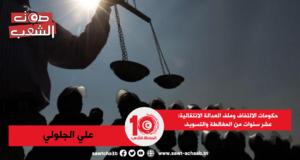 حكومات الالتفاف وملف العدالة الانتقالية: عشر سنوات من المغالطة والتسويف