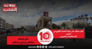 عشر سنوات على بداية المسار الثّوري في تونس: الاستخلاصات والدّروس