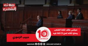 مجلس فاقد لثقة الشعب يمنح ثقته لمن لا ثقة فيه