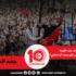 عشر سنوات بعد الثورة: ما الذي تحقّق وإلى أين يجب أن نمضي؟