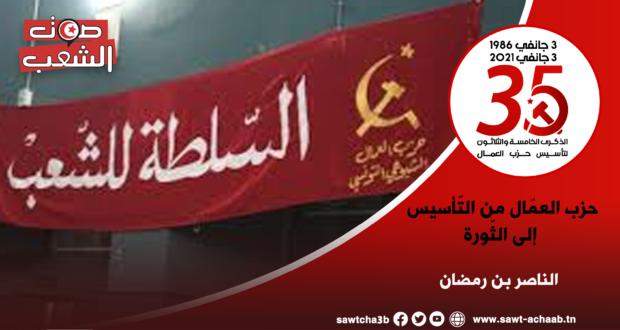 حزب العمّال من التّأسيس إلى الثّورة