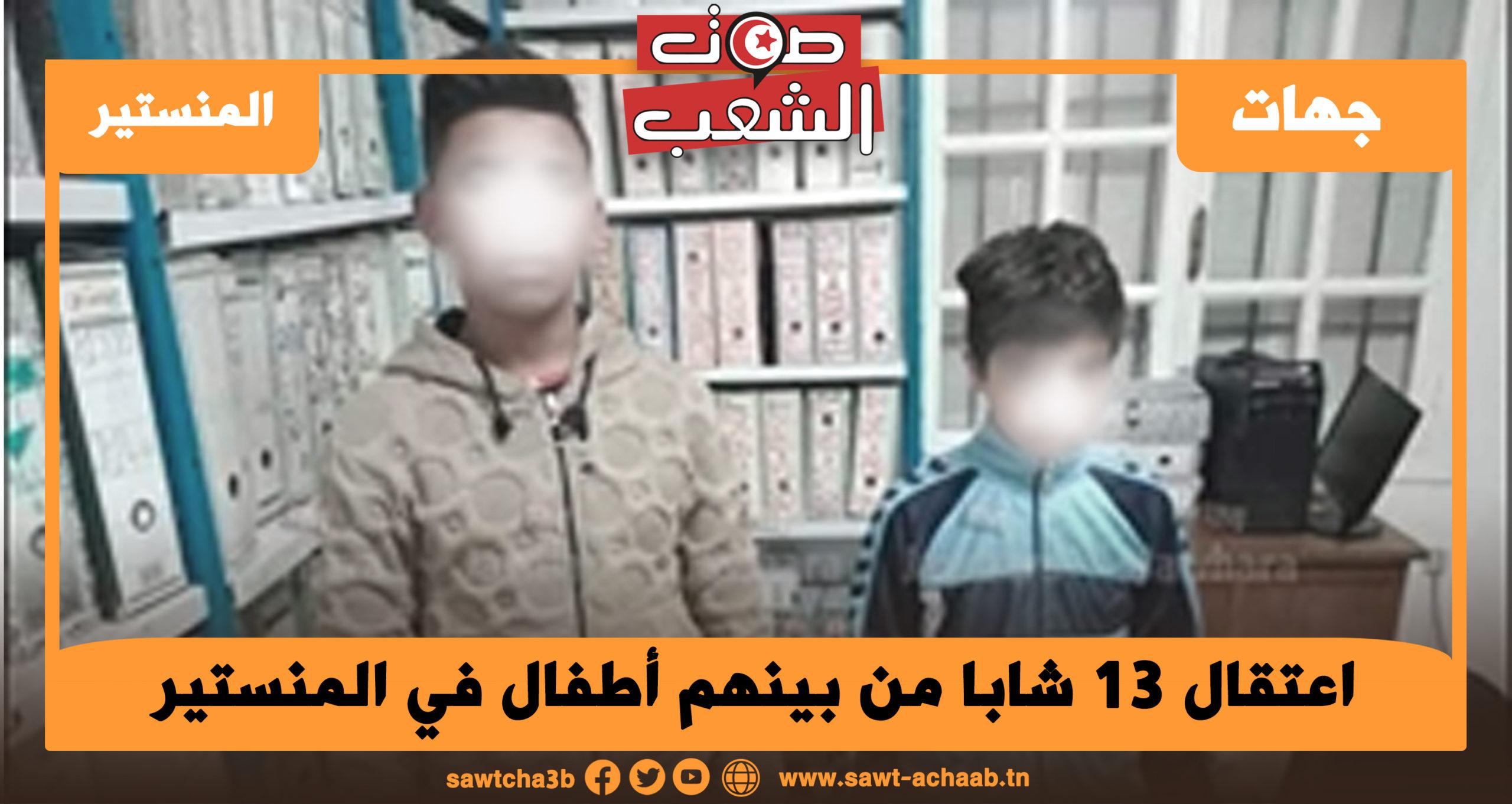 اعتقال 13 شابا من بينهم أطفال في المنستير