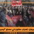 """القيروان إضراب مفتوح في مصنع """"ايسيزي"""""""
