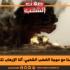 القصرين: تزامنا مع موجة الغضب الشعبي، آلة الإرهاب تتحرك من جديد