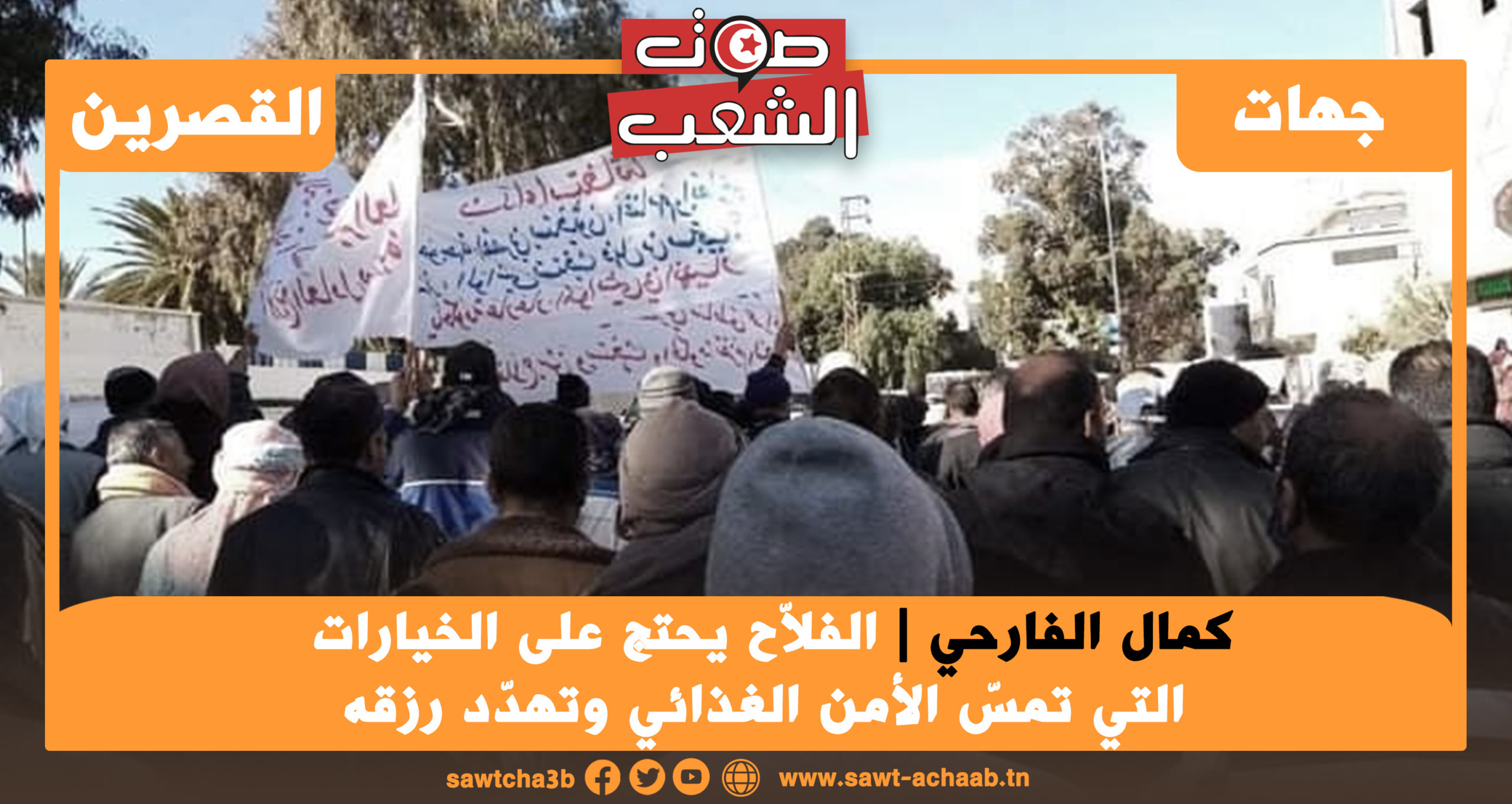 القصرين:  الفلاّح يحتج على الخيارات التي تمسّ الأمن الغذائي وتهدّد رزقه