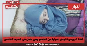 آمنة الزويدي تخوض إضرابا عن الطعام وهي حامل في شهرها الخامس