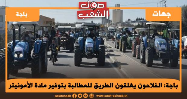 باجة: الفلاحون يغلقون الطريق للمطالبة بتوفير مادة الأمونيتر