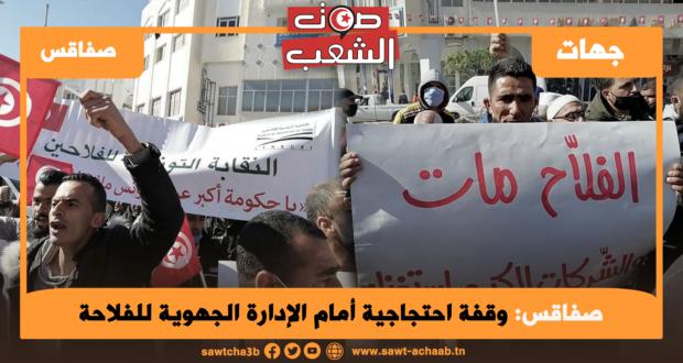 وقفة احتجاجية أمام الإدارة الجهوية للفلاحة