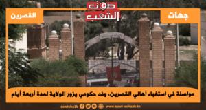 مواصلة في استغباء أهالي القصرين، وفد حكومي يزور الولاية لمدة أربعة أيام