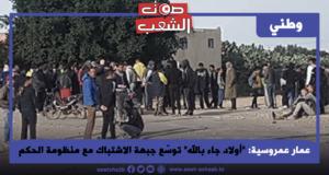 """""""أولاد جاء بالله"""" توسّع جبهة الاشتباك مع منظومة الحكم"""