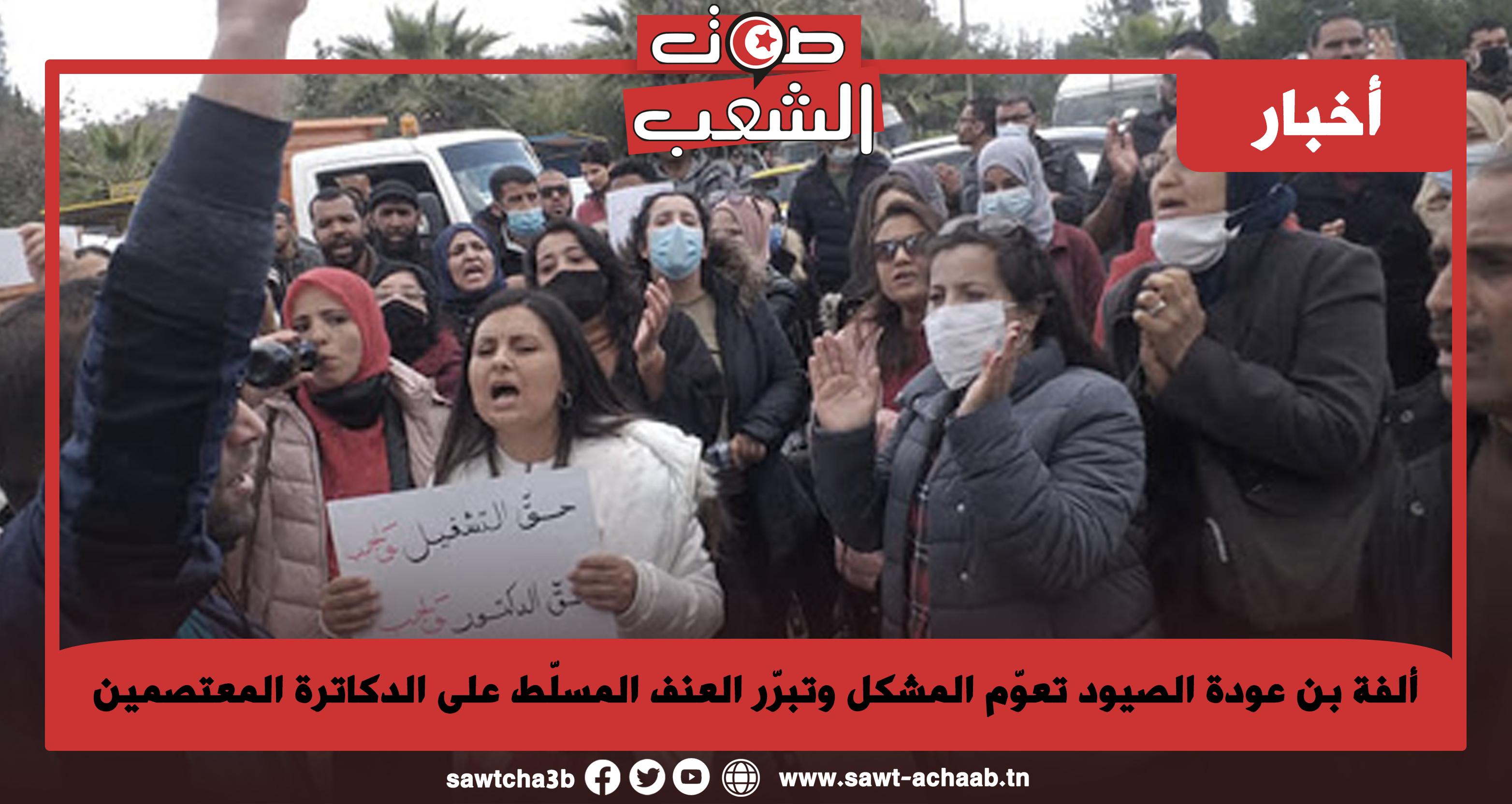 ألفة بن عودة الصيود تعوّم المشكل وتبرّر العنف المسلّط على الدكاترة المعتصمين