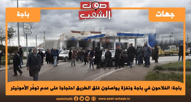 باجة: الفلاحون في باجة ونفزة يواصلون غلق الطريق احتجاجا على عدم توفّر الأمونيتر