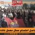 تواصل اعتصام عمال معمل isuzu