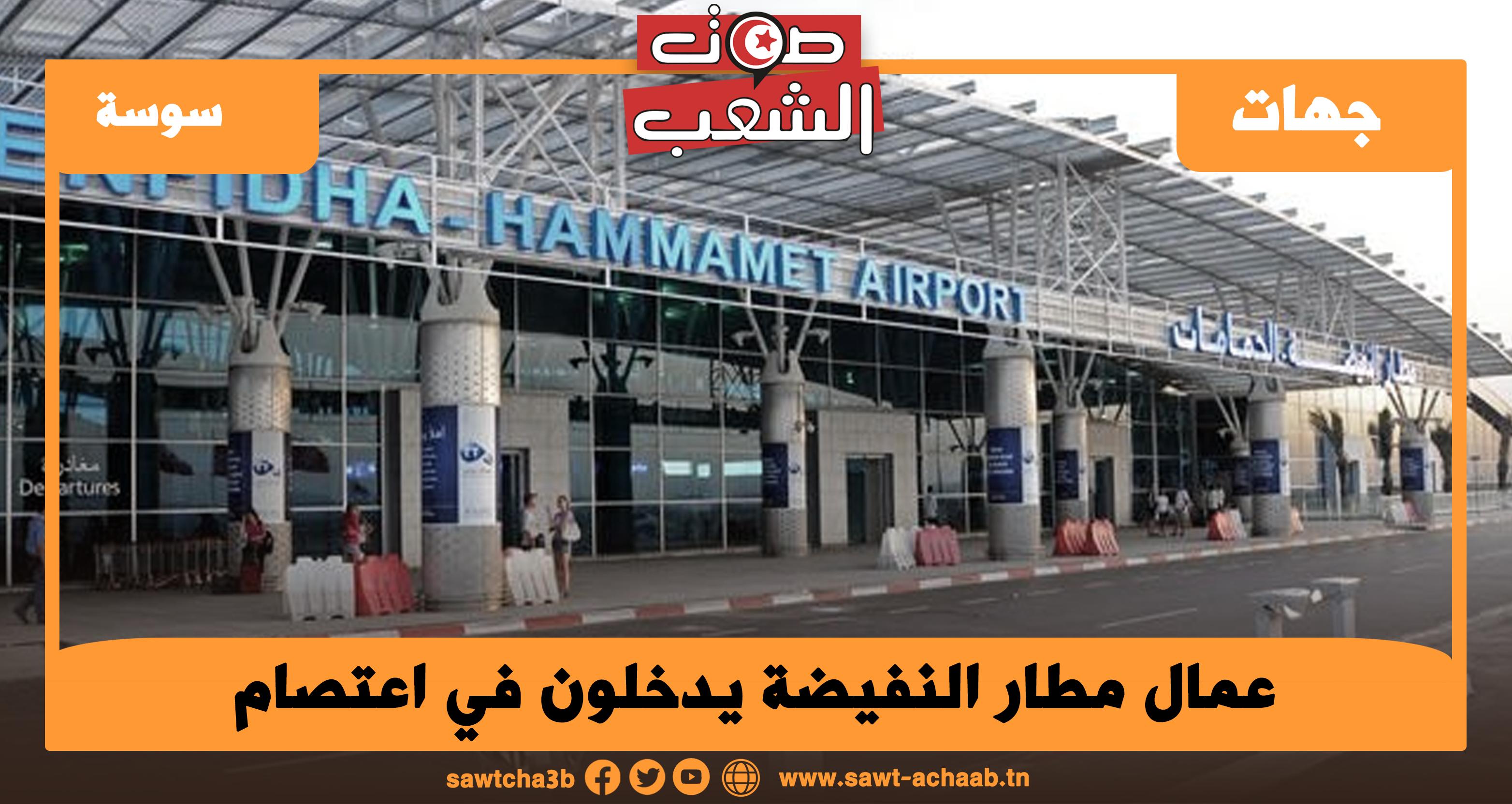 عمال مطار النفيضة يدخلون في اعتصام