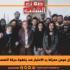 راوية عميرة تواصل خوض معركة رد الاعتبار ضد بلطجة حركة النهضة ببلدية صفاقس
