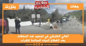 أهالي الخترشي في تصعيد ضد السلطات بعد انقطاع المياه الصالحة للشراب