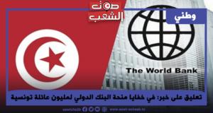 تعليق على خبر: في خفايا منحة البنك الدولي لمليون عائلة تونسية