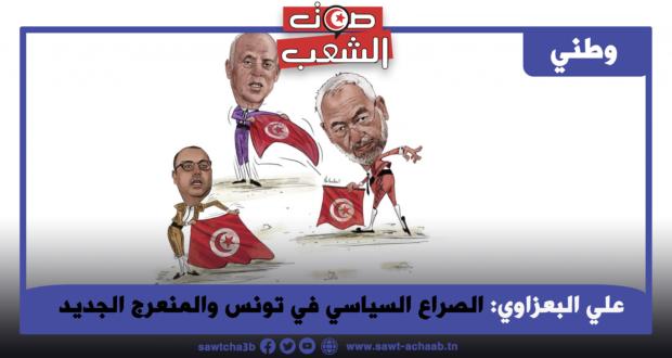 الصراع السياسي في تونس والمنعرج الجديد
