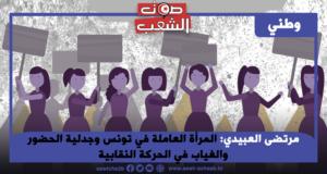 المرأة العاملة في تونس وجدلية الحضور والغياب في الحركة النقابية