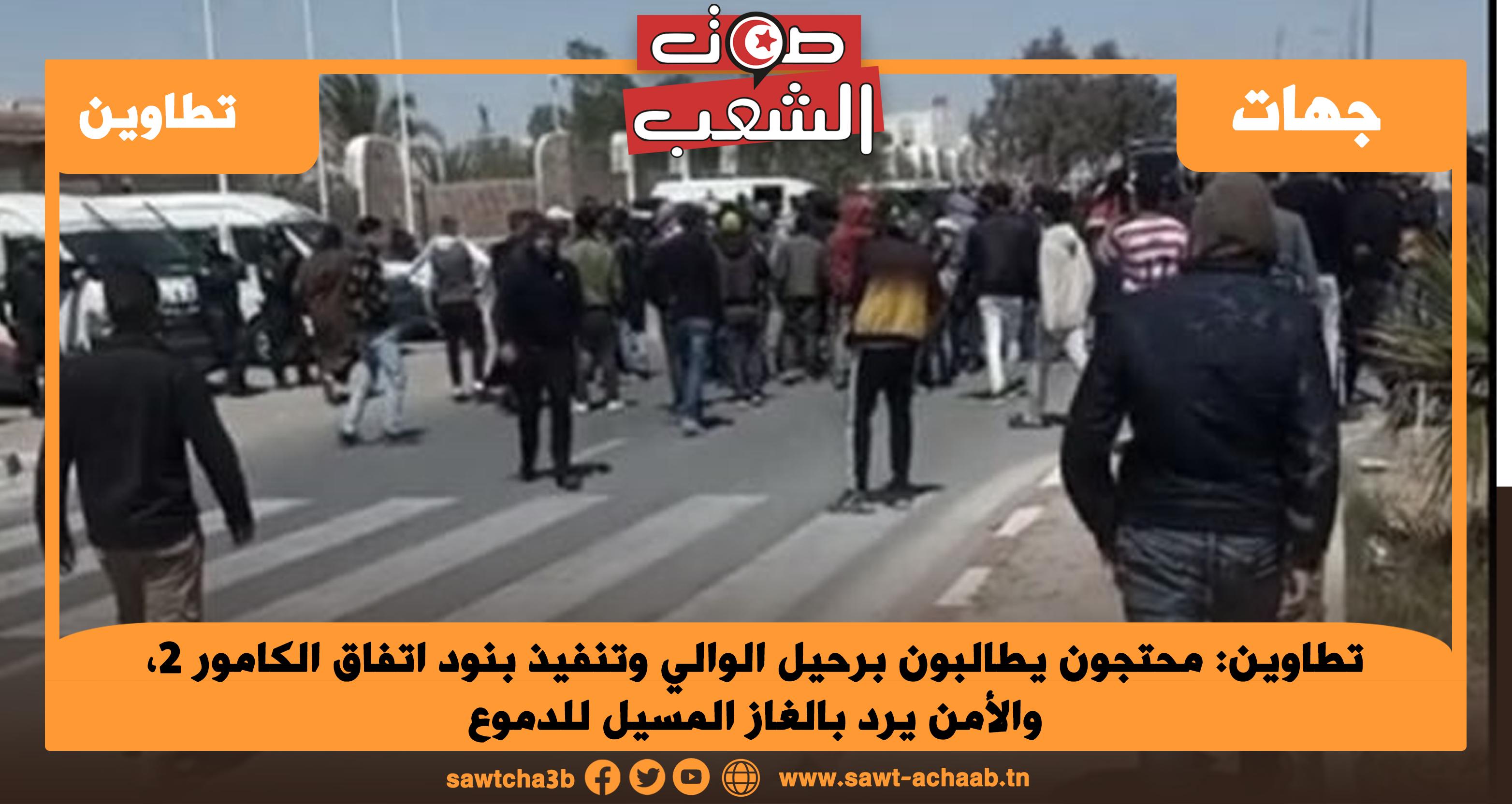 تطاوين: محتجون يطالبون برحيل الوالي وتنفيذ بنود اتفاق الكامور 2، والأمن يرد بالغاز المسيل للدموع