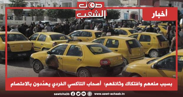 بسبب منعهم وافتكاك وثائقهم:  أصحاب التاكسي الفردي يهدّدون بالاعتصام