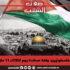دعما لانتفاضة الفلسطينيّين: وقفة مساندة يوم الثلاثاء 11 ماي بساحة القصبة