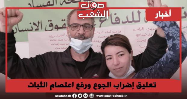 تعليق إضراب الجوع ورفع اعتصام الثبات