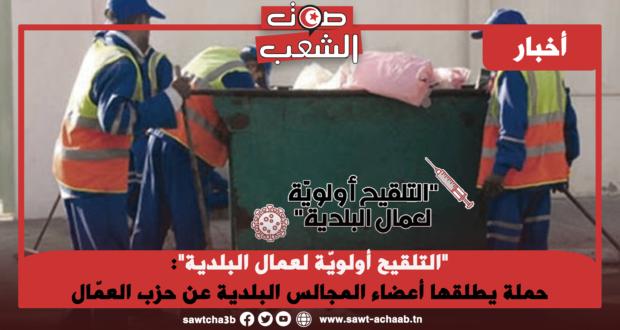 """""""التلقيح أولويّة لعمال البلدية"""":  حملة يطلقها أعضاء المجالس البلدية عن حزب العمّال"""