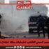 في أول أيّام الحجر الصحي الشامل: احتجاجات وحالة احتقان في عدة مناطق