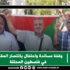 القطار: وقفة مساندة واحتفال بانتصار المقاومة في فلسطين المحتلة