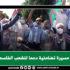ڨفصة: مسيرة تضامنية دعما للشعب الفلسطيني