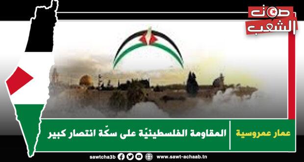 المقاومة الفلسطينيّة على سكّة انتصار كبير