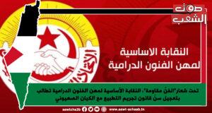 """تحت شعار""""الفنّ مقاومة""""، النقابة الأساسية لمهن الفنون الدرامية تطالب بتعجيل سنّ قانون تجريم التطبيع مع الكيان الصهيوني"""