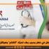 """جلمة: حياة طفل في خطر بسبب بطء تحرّك """"الكنام"""" وهياكل وزارة الصحة"""