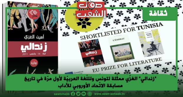 """""""زندالي"""" الغزّي ممثّلة لتونس ولللّغة العربيّة لأول مرّة في تاريخ مسابقة الاتّحاد الأوروبي للآداب"""