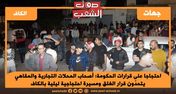 احتجاجا على قرارات الحكومة: أصحاب المحلات التجارية والمقاهي يتحدّون قرار الغلق ومسيرة احتجاجية ليلية بالكاف