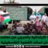المدرسة الابتدائية بالمرجى من معتمدية سليمان تساند القضية الفلسطينية