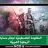 المقاومة الفلسطينيّة تبعثر حسابات الرّجعيّة العربيّة