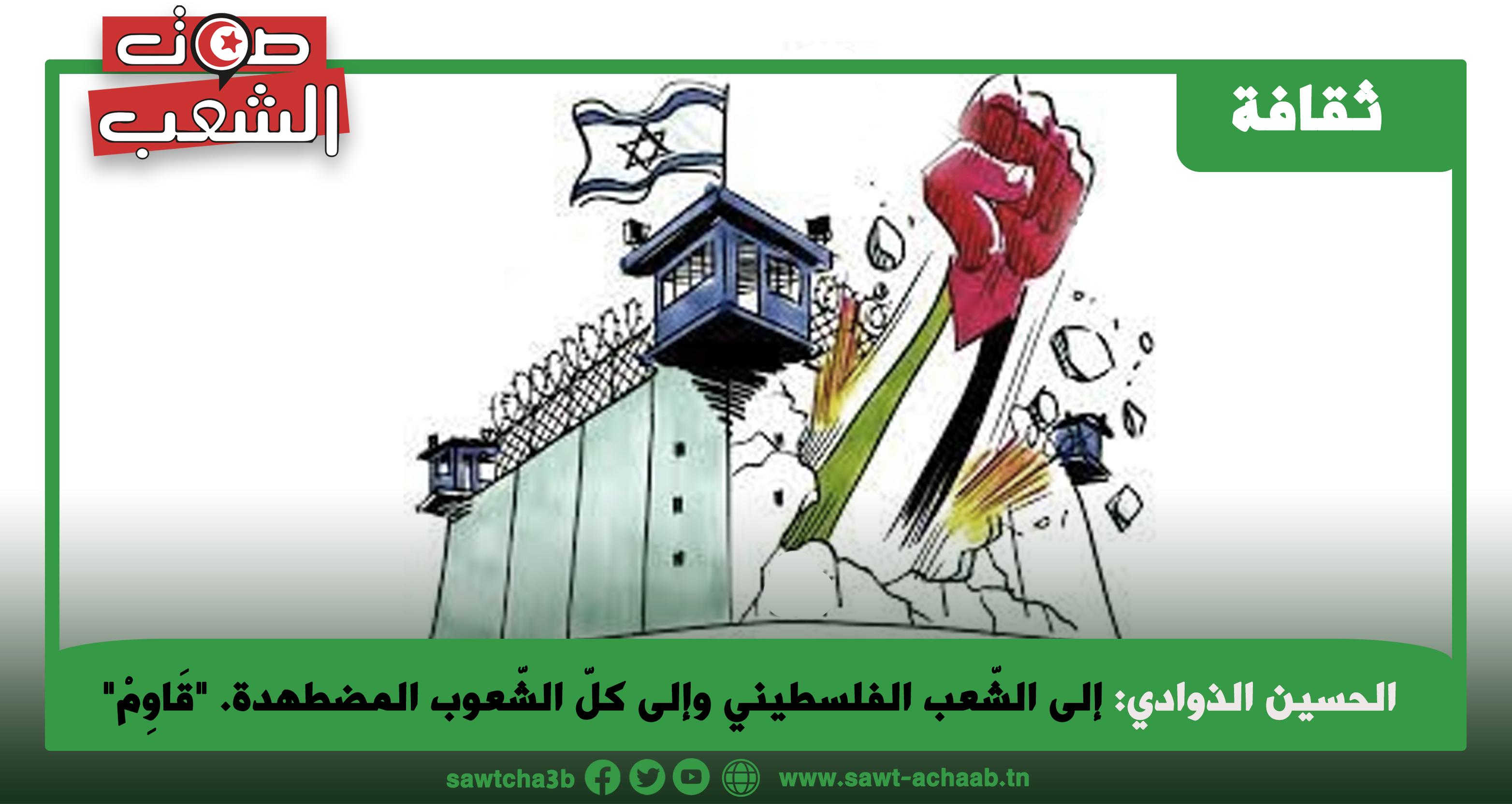 """إلى الشّعب الفلسطيني وإلى كلّ الشّعوب المضطهدة. """"قَاوِمْ"""""""