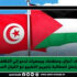 في بيان مشترك: أحزاب ومنظمات وجمعيات تدعو إلى التظاهر يوم الثلاثاء أمام البرلمان للمطالبة بتجريم التطبيع مع الكيان الصهيوني