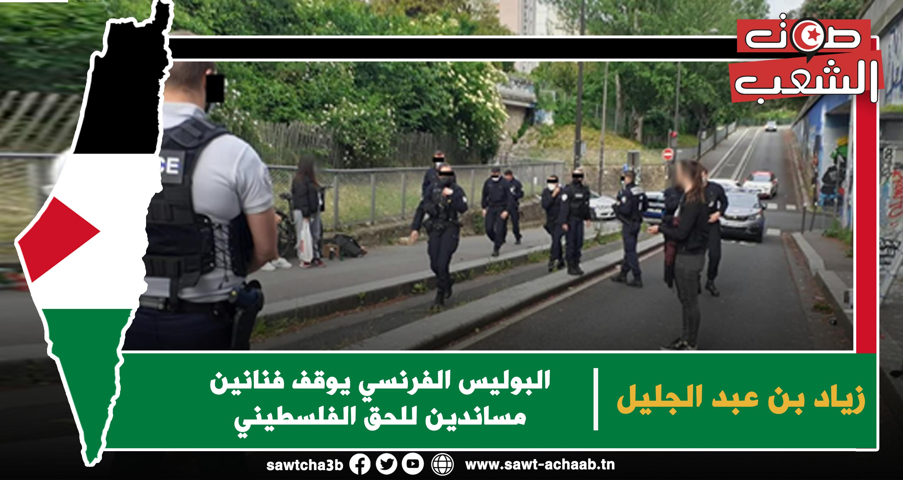 البوليس الفرنسي يوقف فنانين مساندين للحق الفلسطيني