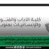 كلية الآداب والفنون والإنسانيات بمنوبة ترفض مشاركة أكادميين من الكيان الصهيوني في أعمال مؤتمر عالمي بتونس