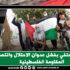 ڨفصة تحتفي بفشل عدوان الاحتلال وانتصار المقاومة الفلسطينية