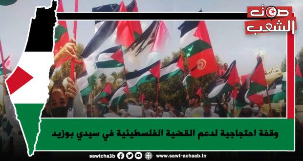 وقفة احتجاجية لدعم القضية الفلسطينية في سيدي بوزيد