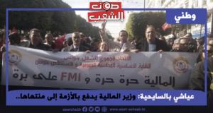 وزير المالية يدفع بالأزمة إلى منتهاها..