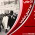 غرّة ماي: جذور عيد العمّال ورمزيّته في العالم وفي تونس