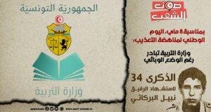 بمناسبةبمناسبة 8 ماي، اليوم الوطني لمناهضة التعذيب: وزارة التربية تبادر رغم الوضع الوبائي