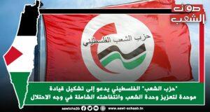 """""""حزب الشعب"""" الفلسطيني يدعو إلى تشكيل قيادة موحدة لتعزيز وحدة الشعب وانتفاضته الشاملة في وجه الاحتلال"""
